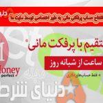 آموزش ثبت نام پرفکت مانی ( بانک Perfect Money )