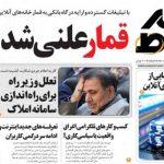 دستور العمل وزارت ارتباطات برای جلوگیری از برگزاری شرط بندی در تلویزیون ایران