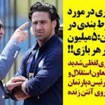 افشاگری: برای هر بازی در ایران ۵ میلیون دلار شرط بندی میشود