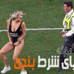 شرطبندی عجیب دن بیلزریان با دختر برهنه، فینال لیگ قهرمانان را به هم ریخت (جیمی جامپ برتر سال)