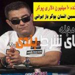 بیوگرافی حسین انسان پوکر باز ایرانی برنده جایزه 10 میلیون دلاری سال 2019