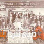 تاریخچه سری مسابقات جهانی پوکر (WSOP)