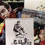 چهار فیلم جذاب ایرانی با موضوع قمار و شرط بندی