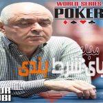 آیا می دانید: یک ایرانی اولین قهرمان غیرآمریکایی پوکر جهان محسوب میشود ؟