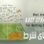 بهترین استراتژی ها برای پیش بینی فوتبال کدام است؟