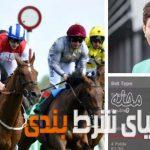 دختر 19 ساله ای که بیشتر از 1 میلیون پوند رو مسابقات شرط بندی  اسب سواری  برنده شد