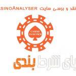 نقد و برسی سایت CasinoAnalyser ( یکی از سایت های مربوط به شرط بندی و کازینو )