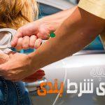 تنها گذاشتن کودک در ماشین برای شرطبندی توسط یک مادر معتاد به شرطبندی