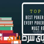 40 کتاب برتر پوکر که هر کسی برای شرط بندی موفق باید بخونه ( قسمت اول )