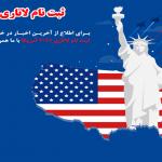 آموزش ثبت نام در لاتاری گرین کارت آمریکا و دریافت اقامت دائم آمریکا