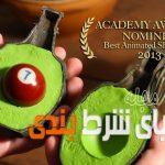 فیلم کوتاه  Guacamole Fresh  جنجالی ترین فیلم کوتاه شرط بندی در اسکار