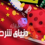 محبوب ترین بازی های شرطبندی در چین