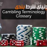 شناخت اصطلاحات مهم دنیای Gambling و شرطبندی