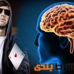 قوای ذهنی از مهمترین ویژگی های روانشناسی یک بازیکن حرف ای پوکر
