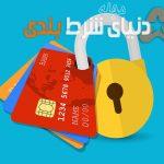 نکات امنیتی کارت های اعتباری که در زمان شرط بندی آنلاین باید به آنها توجه کنید