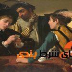 پنج چهره مشهور تاریخی که قمارباز بودند
