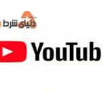 آموزش دانلود از یوتیوب و معرفی نرم افزارهای جانبی