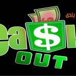 Cash Out یا فروش شرط چیست؟ و چه شرایطی دارد