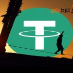 آشنایی با واژه تتر(Tether)و کاربرد آن در دنیای سرمایه گذاری