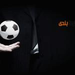 انواع شرط بندی روی گل های بازی فوتبال