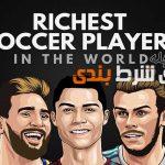 ده تا از ثروتمندترین فوتبالیست های جهان