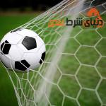 آنچه که در رابطه با پیش بینی منطقی فوتبال باید بدانید