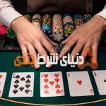 بلوف در بازی محبوب پوکر