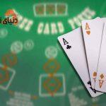 چند توصیه برای پیروزی در بازی پوکر