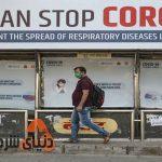 شیوع ویروس کرونا و توقف صنعت شرط بندی در سراسر دنیا
