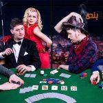 چطور در بازی های دوستانه با فشار رقبا برای نشان دادن کارت ها کنار بیاییم؟