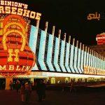 معرفی یکی از بهترین کازینو های جهان در لاس وگاس؛ Binion's Horseshoe