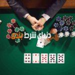 افزایش شانس برد با تحلیل رفتار رقبا در بازی پوکر