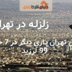 ظهر امروز 7 خرداد زلزله ای 4 ریشتری دماوند را لرزاند؛آماده باش کامل در تهران!
