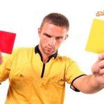 همه چیز در رابطه با شرط بندی روی کارت زرد در فوتبال