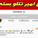 بسته شدن اینستاگرام تتلو و ادعای او در رابطه با ارتباط سپاه با سایت های شرط بندی