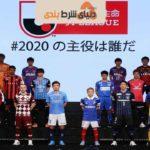 چگونگی پیش بینی لیگ ژاپن جی لیگ J1 League (فصل 2020)