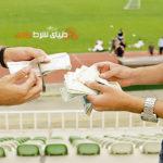 شرط بندی در فوتبال ایران ; پنج میلیون دلار ناقابل در هر مسابقه