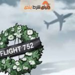 انتشار جزئیات جدید مقامات اوکراین در رابطه با پرواز 752 ساقط شده توسط سپاه