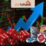 بازار بورس یا شرط بندی؟ چه تفاوت ها و شباهت هایی بین این دو وجود دارد؟