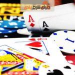 چند توصیه برای سود بیشتر در بازی با کارت