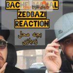 زدبازی و آهنگ جدید؛ بازگشت گروه رپ خوان ایرانی +دانلود آهنگ
