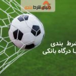 معرفی سایت پیش بینی فوتبال با درگاه مستقیم