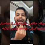 میلاد حاتمی ؛ یکی  از صاحبان سایت های شرط بندی ایرانی توسط پلیس ترکیه دستگیر شد