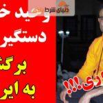 وحید خزائی برای سومین بار در فرودگاه تهران دستگیر شد!