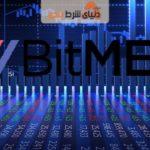 معرفی BITMEX ؛ صرافی آنلاین ارزهای دیجیتال