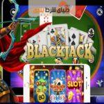 بین اسلات و بلک جک،دو بازی محبوب کازینویی کدام یک محبوب تر است؟