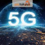 وزیر ارتباطات: 5G به زودی به ایران می آید!