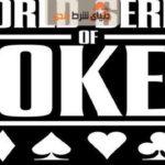 برگزاری مسابقات بین المللی پوکر (WSOP) این بار بصورت آنلاین!