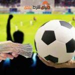 ستاره های فوتبال ایران متهم به شرط بندی و پیش بینی