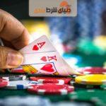 بازی پوکر ، چگونه بازیکنی با انگیزه باشیم